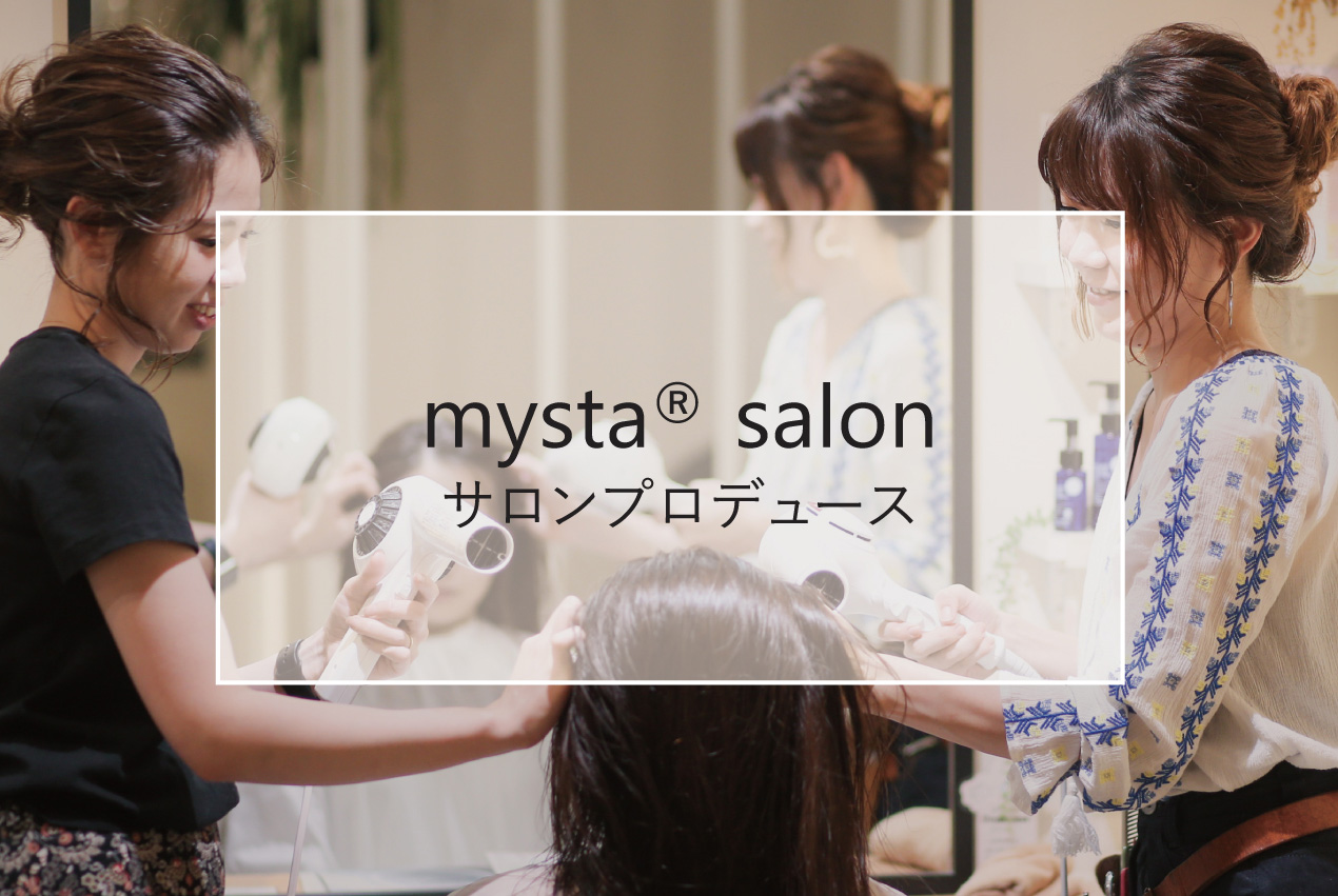 mysta™ salon サロンプロデュース