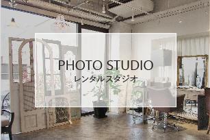 PHOTO STUDIO レンタルスタジオ